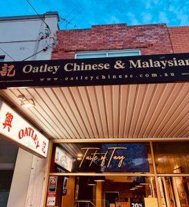 Oatley restaurant - Chinese Malaysian